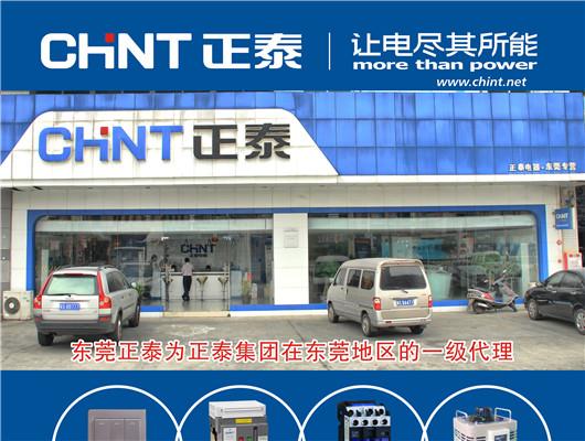 东莞市正泰电器贸易有限公司