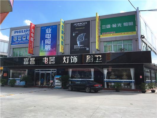 东莞市富昌电器有限公司