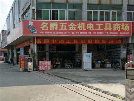 东莞市名爵五金机电工具有限公司